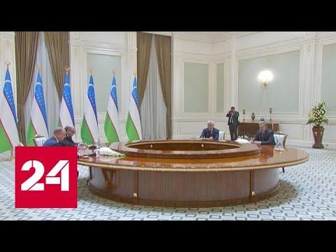 Николай Патрушев прибыл в Узбекистан с официальным визитом - Россия 24