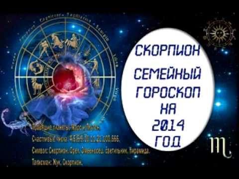 гороскоп на завтра видео скорпион