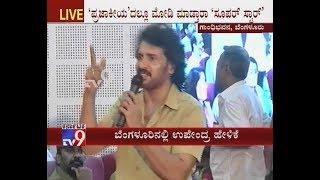 Upendra's New Political Party: Karnataka Pragnyavantha Janata Paksha