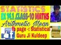 statistics(arithmetic mean) ex 14.1 (Q-1) ,class -10