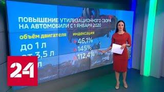 Роскошь передвижения: утверждено повышение утильсбора на автомобили - Россия 24 / Видео