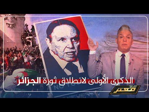 في ذكرى مرور عام على ثورة الشعب الجزائري .. معتز مطر: الجزائر مازالت تبحث عن طريق الخلاص ..!!