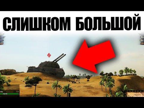 ТАНК МАССОЙ 1000 ТОНН НЕ ПОМЕЩАЕТСЯ НА КАРТУ
