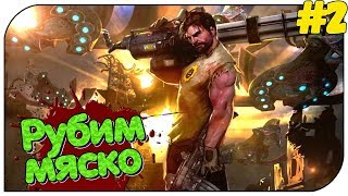 "Ностальгия ❤ Serious Sam HD - The First Encounter ""Рубим мяско"" #2"