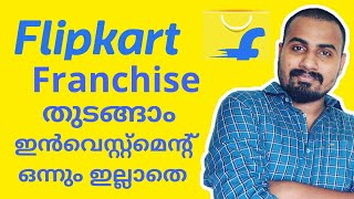 How To Start Flipkart Kirana store   Ekart logistics Franchise   Malayalam  Faslu Tech