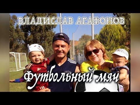 Владислав Агафонов - Футбольный мяч