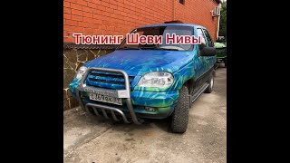 Тюнинг шеви нивы Chevrolet Niva, восстановление покраска ростоманская шевинива, покатушки off road