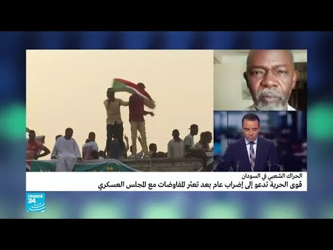 نقاط خلافية في المفاوضات بين المجلس العسكري وقوى المعارضة في السودان..ما أهمها؟  - نشر قبل 21 دقيقة