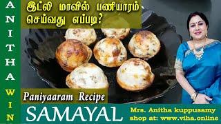 இட்லி மாவில் பணியாரம் செய்வது எப்படி ? / அனிதா குப்புசாமி / Paniyaaram / Anitha Kuppusamy Samayal