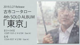 古市コータロー『東京』特典DVDティザー