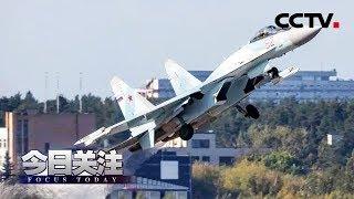 《今日关注》 20190829 土耳其买完S-400还想买苏-57 俄土防卫合作再走近| CCTV中文国际