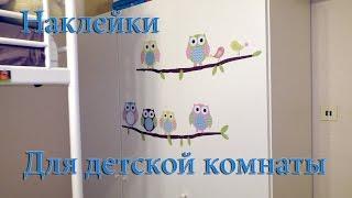 Наклейки для детской комнаты(В этом видео мы распакуем и наклеим на шкаф наклейки ПВХ в виде симпатичных сов. Так же у этого продавца..., 2015-12-23T22:11:32.000Z)