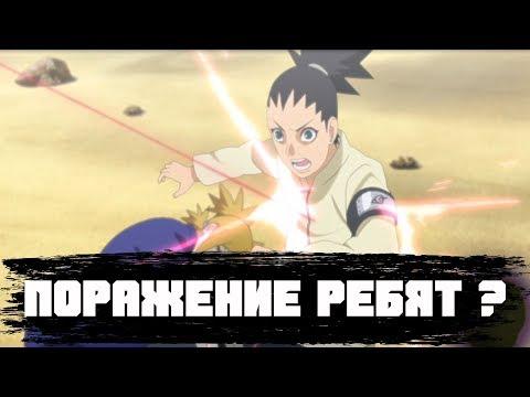ПОРАЖЕНИЕ РЕБЯТ? - 123 серия аниме Боруто обзор