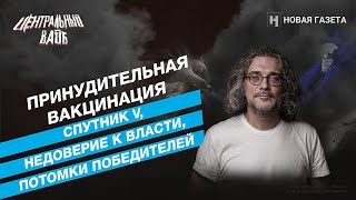 Идем к принудительной вакцинации // Молекулярный биолог Константин Северинов в «Центральном вайбе»