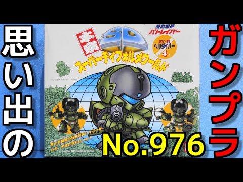 976 本家SD No.4 AV-99 ヘルダイバー   『本家SD 機動警察パトレイバー 』