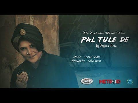 Pal Tule De (Official Video) I Sufi-Folk Diva Sayera Reza I Avraal Sahir I Superhit Sufi Song 2018