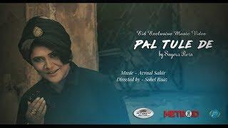 ছেড়েদে নৌকা মাঝি যাবো মদিনায় | Sufi-Folk Diva Sayera Reza |  Avraal Sahir | Super hit Song 2018