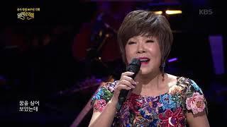 열린음악회 - 김연자, 뉴위즈덤하모니 - 여로.20190303