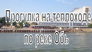 Вид на г. Новосибирск с теплохода во время прогулки(Вид на г.Новосибирск во время прогулки по реке обь хорошо просматривается железнодорожный мост , правый..., 2016-06-15T13:56:10.000Z)