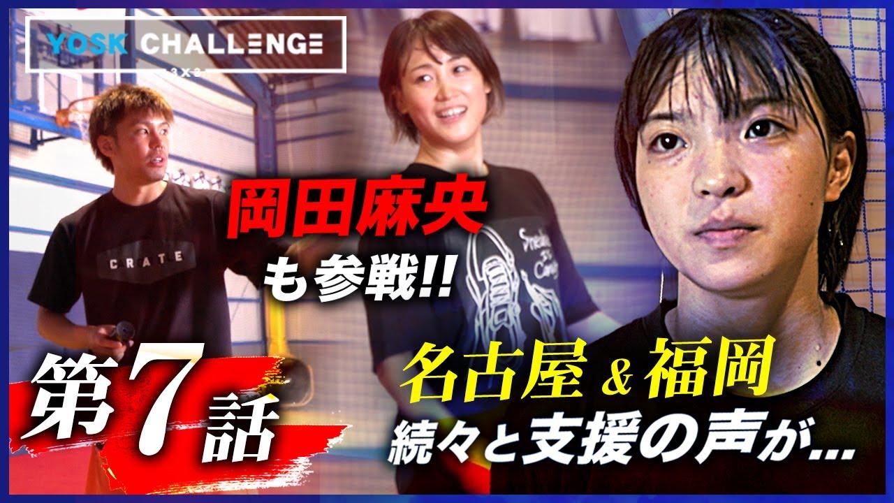【第7話】愛知、福岡に3x3指導訪問した齊藤洋介!向かった先で続々と3x3支援の声が!3x3バスケ を全国に普及する旅が始まる!