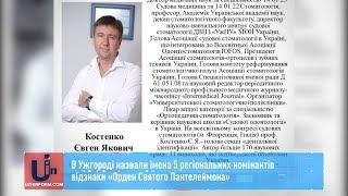 В Ужгороді назвали імена 5 регіональних номінантів відзнаки «Орден Святого Пантелеймона»