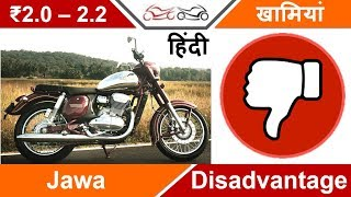 Jawa & Jawa 42 Negatives Hindi जावा ४२ दोष खामियां Disadvantages Problems Issues Cons