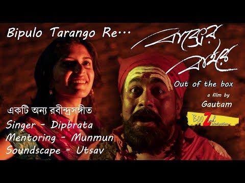 বিপুল তরঙ্গ রে...a Song From Baksher Bairey