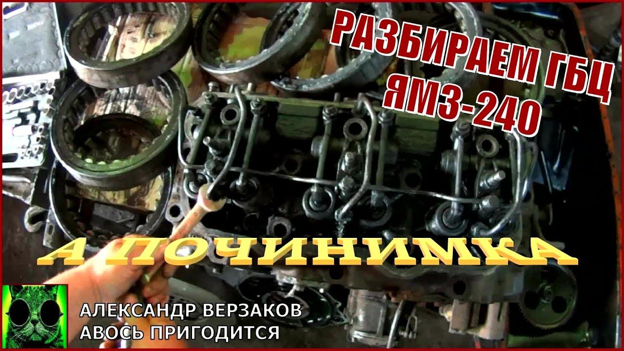 Началось в колхозе утро 5/47. Разборка ГБЦ ЯМЗ-240.