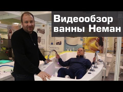 Неман - видеообзор медицинской ванны для инвалидов и пожилых людей