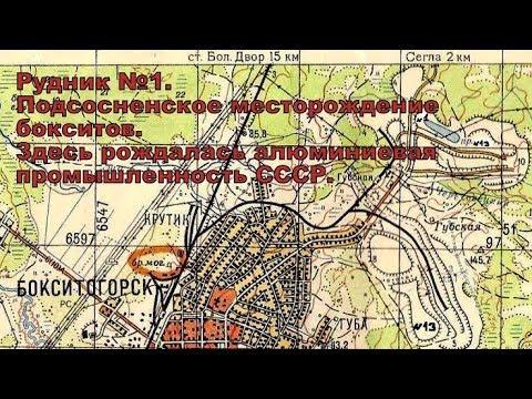 Бокситовый рудник №1  Бокситогорск  Здесь рождалась алюминиевая промышленность России