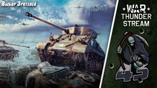 Выбор Зрителей | War Thunder