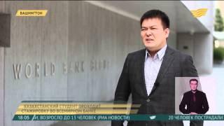 Казахстанський студент проходить стажування у Світовому банку