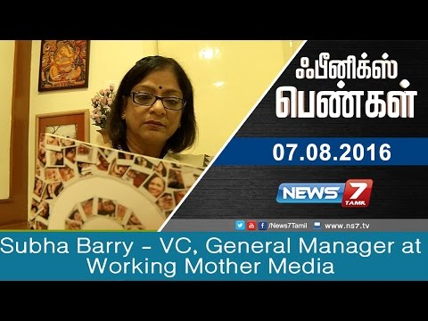 Subha Barry - VC, General Manager at Working Mother Media 2/2 | Phoenix Pengal | 07.08.2016