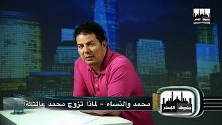 Episode 16 برنامج صندوق الإسلام - الحلقة السادسة عشر/ محمد والنساء، لماذا تزوج محمد عائشة؟