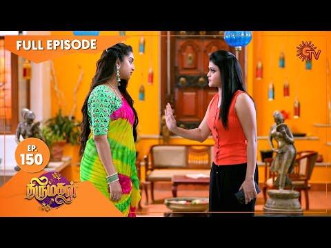 Thirumagal - Ep 150 | 23 April 2021 | Sun TV Serial | Tamil Serial