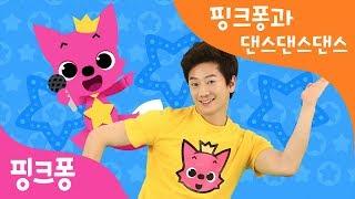 핑크퐁과 댄스댄스댄스 | 퐁퐁 상어 퐁퐁 백조 퐁퐁 치타를 만나요! | 핑크퐁 율동 교실 | 핑크퐁 체조 | 핑크퐁! 인기동요