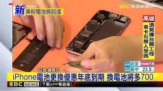 最新》iPhone電池更換優惠年底到期 換電池將多700