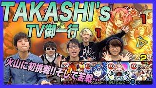 チャンネル登録はこちら → http://goo.gl/mE3QQP 】 【TAKASHI わくわく...