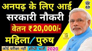 अनपढ़ की आई सीधी भर्ती 2020 Anpad ke liye Sarkari Naukri 2020 Anpadh ke liye Job