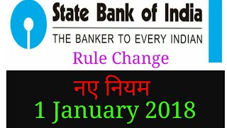 New rules of State Bank of India(SBI) from 1st Jan 2018