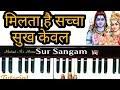Milta Hai Sacha Sukh Kewal II Harmonium II Piano II Keyborad II Sur Sangam Bhajan