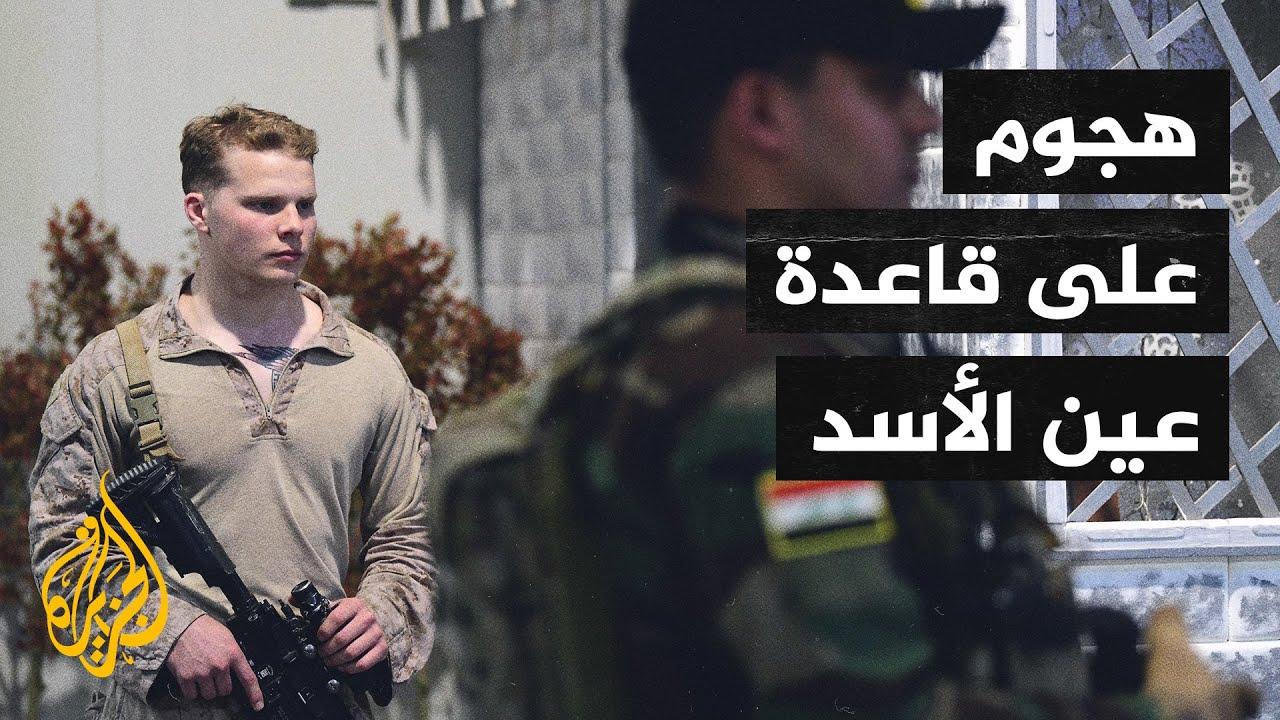 تضم قوات للتحالف.. قتيل في هجوم صاروخي على قاعدة عين الأسد بالعراق  - نشر قبل 2 ساعة