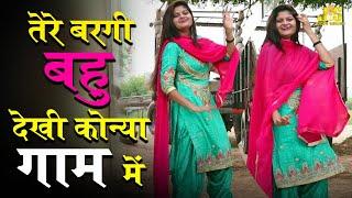 तेरे बरगी बहू कोन्या देखी पहला गांड में | Latest New Haryanvi Dance | New Dj Song Mohit Sharma