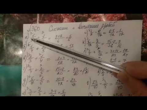 360 математика 6 класс. Сложение и вычитание дробей с разными знаменателями Примеры