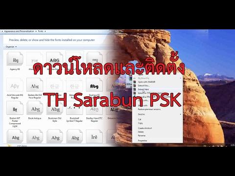 ดาวน์โหลดและติดตั้ง ฟอนต์ ไทยสารบัญ psk : Fonts TH-sarabun PSK