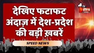 देखिए फटाफट अंदाज़ में देश प्रदेश की बड़ी ख़बरें   Speed News   22 June 2021   TOP 100