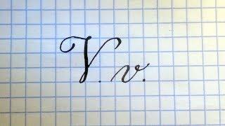 Буква V  Урок русская каллиграфия  Latin alphabet calligraphy lesson letter V