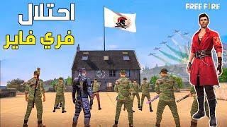 جيش بوشنكي يحتل فري فاير | Free Fire 😏