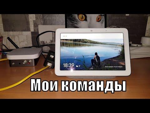 🔥Google Home Hub на русском вся правда