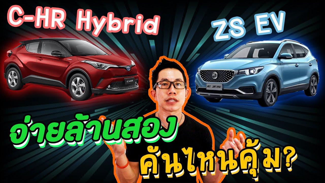 รถไฮบริด VS รถยนต์ไฟฟ้า! แบบไหนประหยัดกว่ากัน Toyota C-HR Hybrid กับ MG ZS EV